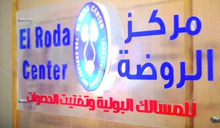 مركز الروضة للمسالك البولية وتفتيت الحصوات