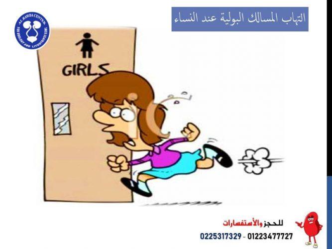 أعراض التهاب المسالك البولية المتكررة عند النساء