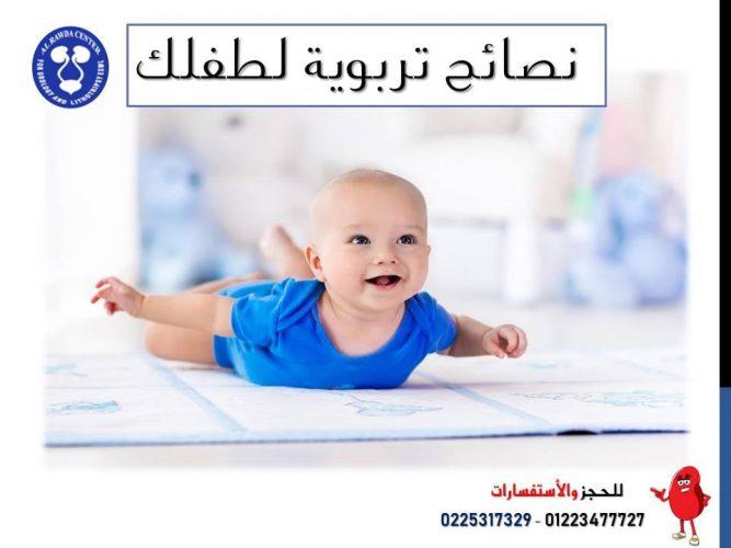 نصائح تربويه لطفلك